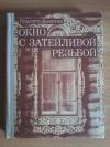 Купить книгу Данилова Л. И. - Окно с затейливой резьбой