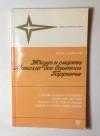 Купить книгу Горанский, И.В. - Жизнь и смерть Маноэла дос Сантоса Гарринчи