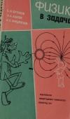 Купить книгу Бутиков Е. И. - Физика в задачах