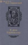 Купить книгу А. А. Ладинский - В дни Каракаллы