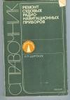 Широких И. П. - Ремонт судовых радионавигационных приборов. Справочник.
