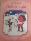 Купить книгу  - История Нового года