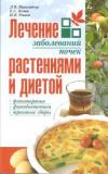 Купить книгу Николайчук Л. В., Козюк Е. С., Ревина И. В. - Лечение заболеваний почек растениями и диетой