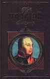 Купить книгу Лев Толстой - Война и мир