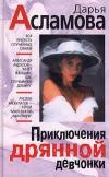 купить книгу Дарья Асламова - Приключения дрянной девчонки