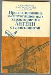 Купить книгу Михайлов В. Ф. Победоносцев К. А., Брагин И. Б. - прогнозирование эксплуатационных характеристик антенн с теплозащитой.