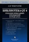 Чеботарев, А.В. - Библиотека QT4. Создание прикладных приложений в среде Linux