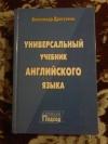 Купить книгу Драгункин А. - Универсальный учебник английского языка. Новый подход