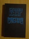 купить книгу Кинг Стивен - Мертвая зона