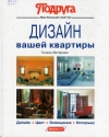 Гизелла Ватерман - Дизайн вашей квартиры