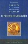 """Д. Афиногенов - """"Повесть о прощении императора Феофила"""" и Торжество Православия."""