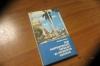 Купить книгу Боровский В. - Ваш корреспондент передаёт из Латинской Америки