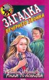 Купить книгу Антон Иванов, Анна Устинова - Загадка вечернего звонка