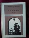 Купить книгу Войнич Этель Лилиан - Овод