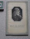 Купить книгу Елистратова А. - Фильдинг (биографии)