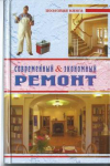 Купить книгу Горох, А.Г. - Современный и экономный ремонт