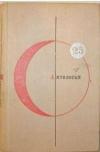 Купить книгу Сборник - Библиотека современной фантастики том 25, Антология