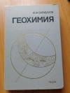 Купить книгу Барабанов, В.Ф. - Геохимия. Учебник для вузов
