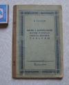 Горький Максим - Песня о буревестнике, Песня о соколе, Старуха Изергиль, Товарищ (1937 г)
