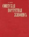 Л. С. Зингер - Советская портретная живопись 1917-начала 1930-х годов