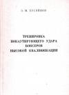Купить книгу З. М. Хусяйнов - Тренировка нокаутирующего удара боксеров высокой квалификации