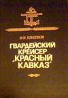 """Купить книгу Цветков, И.Ф. - Гвардейский крейсер """"Красный Кавказ"""""""