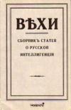 Купить книгу Сборник - Вехи: сборник статей о русской интеллигенции