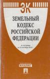 Купить книгу [автор не указан] - Земельный кодекс Российской Федерации
