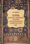 Купить книгу А. О. Булатов - Формы шаманско-магической практики у народов Дагестана в конце XIX - XX вв.