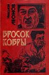 Купить книгу Николай Леонов - Бросок кобры