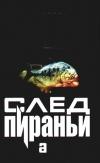 Бушков А. - След Пираньи