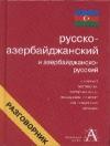 купить книгу Русско-азербайджанский и азербайджанско-русский разговорник. - Русско-азербайджанский и азербайджанско-русский разговорник.
