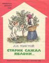Купить книгу Толстой Л. Н. - Старик сажал яблони...