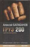 Купить книгу Балабанов Алексей - Груз 200 и другие киносценарии