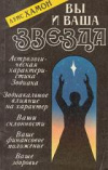 Купить книгу Хамон, Луис - Вы и ваша звезда: Астрологическая характеристика Зодиака. Зодиакальное влияние на характер. Ваши склонности. Ваше финансовое положение.