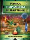 Купить книгу Гаврилова, Анна - Рамка, пирамиды и маятник для начинающих