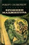 Купить книгу Силверберг, Р. - Хроники Маджипура