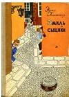 Купить книгу Эрих Кестнер - Эмиль и сыщики