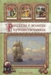 Купить книгу  - Рассказы о великих путешественниках