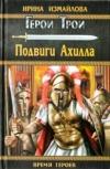 Купить книгу Измайлова, Ирина - Подвиги Ахилла