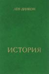 Купить книгу Диакон Лев - История