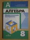 Купить книгу Евстафьева Л. П.; Карп А. П. - Алгебра. Дидактические материалы. 8 класс