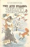 Купить книгу Илларионова Ю. Г. - Учите детей отгадывать загадки