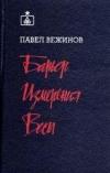 Купить книгу Вежинов, Павел - Барьер. Измерения. Весы