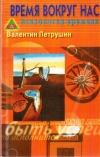 Купить книгу В. И. Петрушин - Время вокруг нас. Психология времени