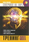 Купить книгу Филлипс Ч. - Супермозг на 100%. Тренинг гибкости мозга