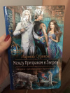 Купить книгу Марьяна Сурикова - Между призраком и зверем