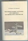 Купить книгу Красюк В. Н., Горбацкий В. В. - Миллиметровые антенны спутников и космических аппаратов.