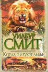 Купить книгу Уилбур Смит - Когда пируют львы