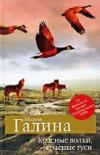 Купить книгу Мария Галина - Красные волки, красные гуси